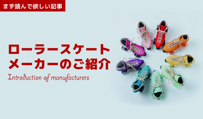 【保存版】靴につけるローラースケートしか知らないあなたに! 世界中で人気のローラースケートブランド(メーカー)をご紹介!