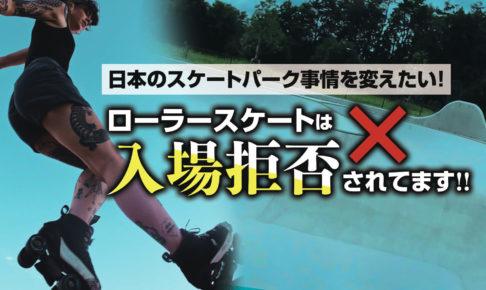 【拡散希望】スケートパークはスケートボード意外は禁止?! ローラースケートが滑らせてもらえない問題について