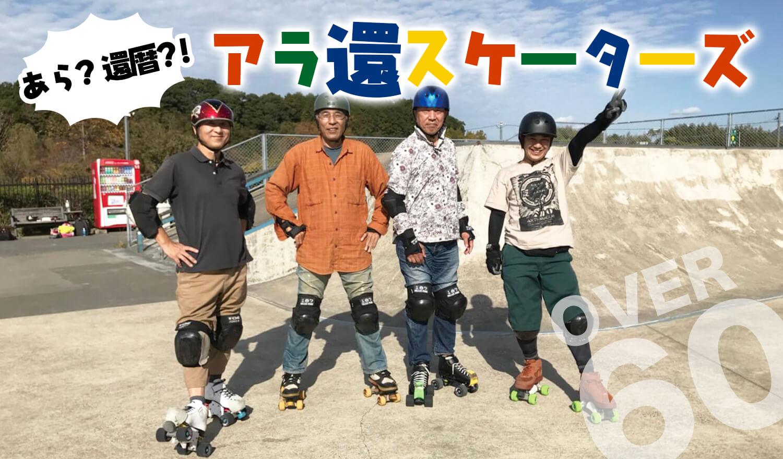 https://rollerskate.jp/blog/320