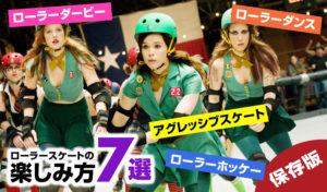 【保存版】ただ滑るだけがローラースケートじゃない! ローラーダービー、ダンスにスピードスケートも?! 楽しみ方のバリエーション7選!