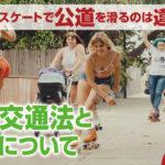 【保存版】ローラースケートで公道を滑るのは違法?! 道路交通法の法律と罰金について