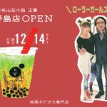 【ローラーガールズ告知】2019年12月14日 「平尾山荘小路 玉響(たまゆら)美野島店」オープン! ローラースケートでタピオカをPRします!