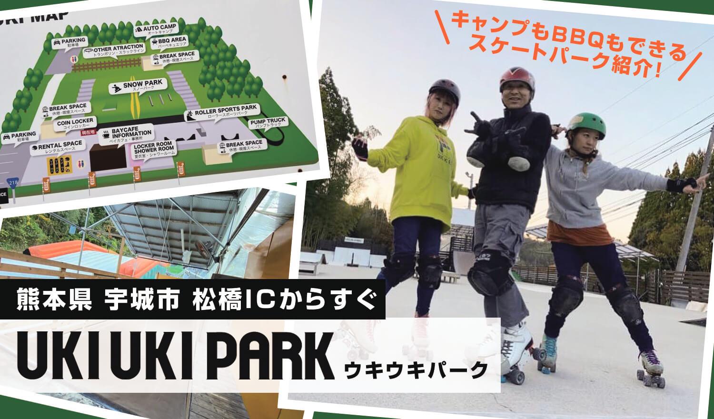 【九州 熊本】スノボもスケボーもキャンプもBBQも楽しめる! 松橋IC降りてすぐのアウトドア施設 UKI UKI PARK(ウキウキパーク)ご紹介!