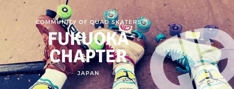 【CIB Fukuoka Chapter】世界のクワッドローラースケートコミュニティー「CIB」のクルーになり福岡チャプターを作りました!