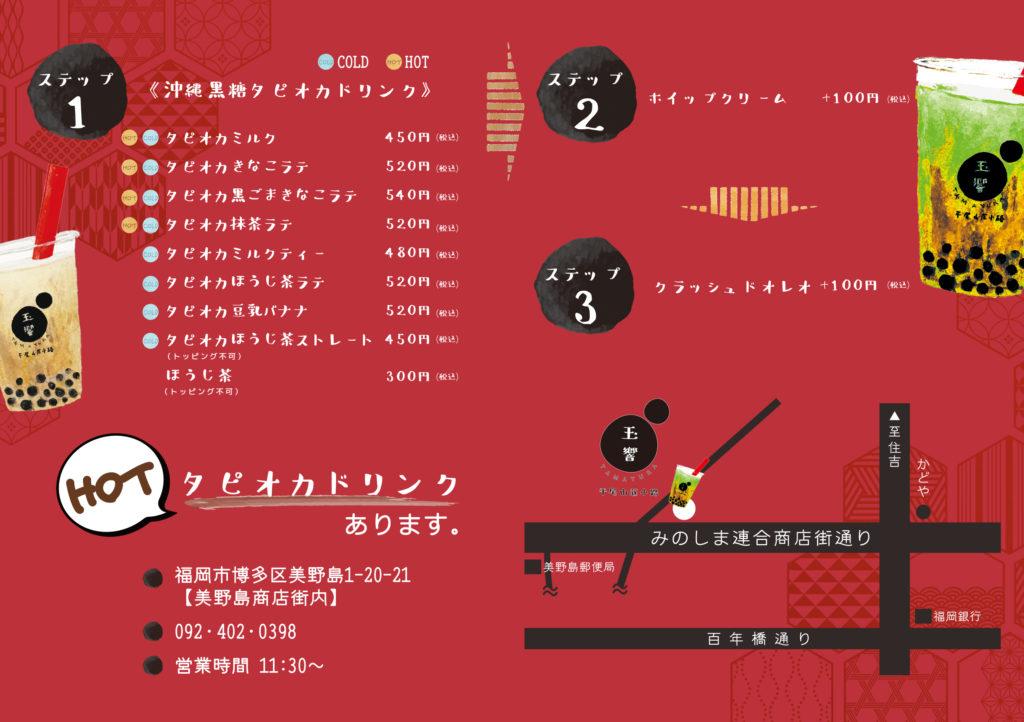 【ローラーガールズ告知】12月14日 「平尾山荘小路 玉響(たまゆら)美野島店」オープン! ローラースケートでPRします!