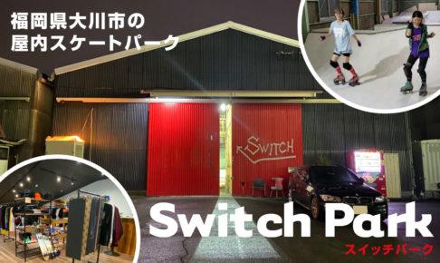 【九州 福岡 大川】屋内スケートパークで雨でも安心! トランポリンとスケボーショップも併設されたSwitch Park(スイッチパーク)ご紹介!