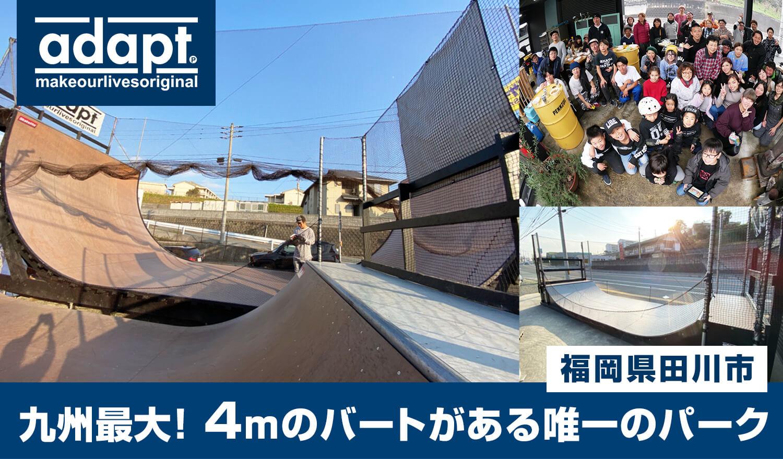 【九州 福岡 田川】九州最大級ハーフパイプ! 4mのバート/バーチカルランプがあるadapt(アダプト)ご紹介!