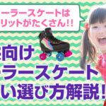 子供向けローラースケートの正しい選び方解説