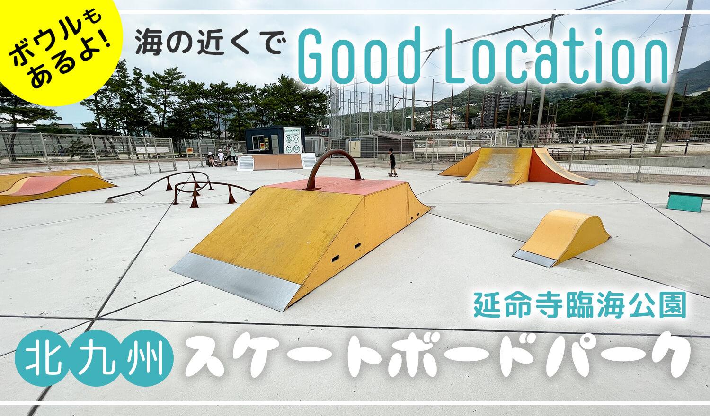 北九州スケートボードパーク延命寺臨海公園