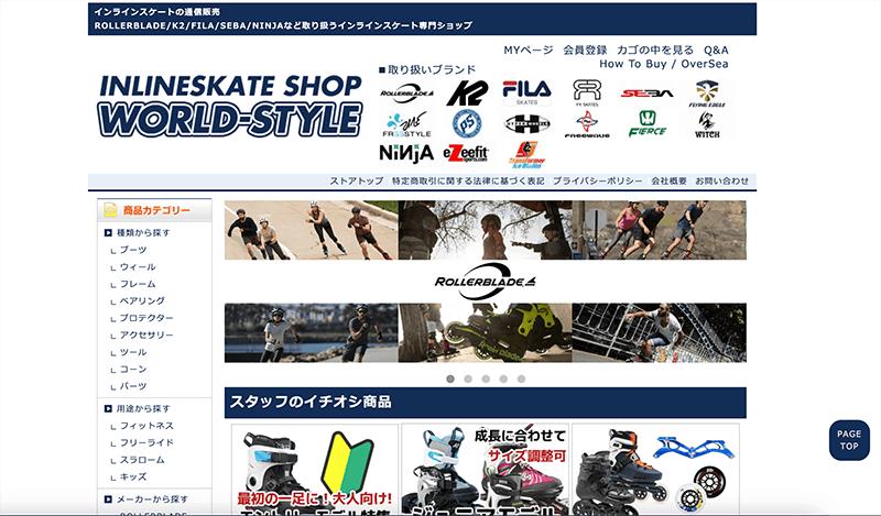インラインスケート専門店worldstyle