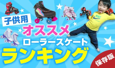 子供用オススメローラースケートランキング