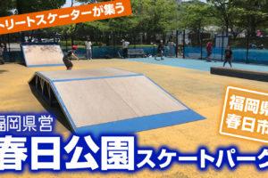 福岡県春日市 福岡県営春日公園スケートパーク