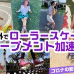 海外でローラースケートムーブメント加速中