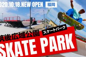 筑後広域公園スケートパーク