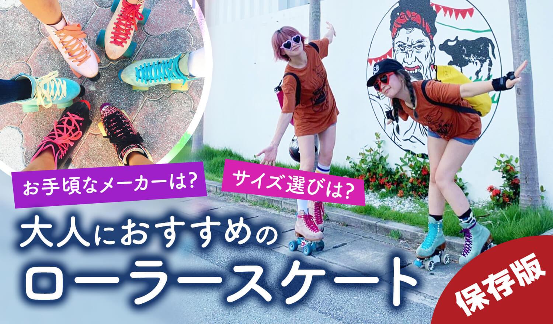 【保存版】初心者OK! 大人におすすめのローラースケートをご紹介! 靴サイズや選び方も解説。