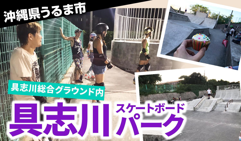 沖縄県うるま市具志川スケートボードパーク
