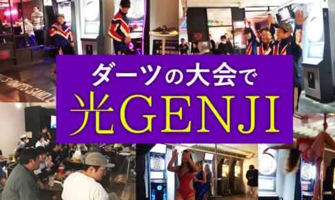 【イベントレポ】ローラーボーイズ二人で光GENJI?! ダーツイベントオープニングアクト出演!