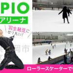 【九州 福岡 博多区】普段はローラースケートの私たちがアイススケートに挑戦! パピオアイスアリーナご紹介!