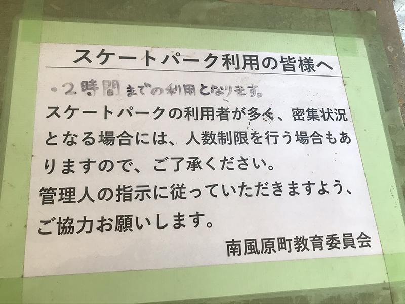 沖縄のスケートパーク「花・水・緑の大回廊公園内 南風原町スケートパーク」