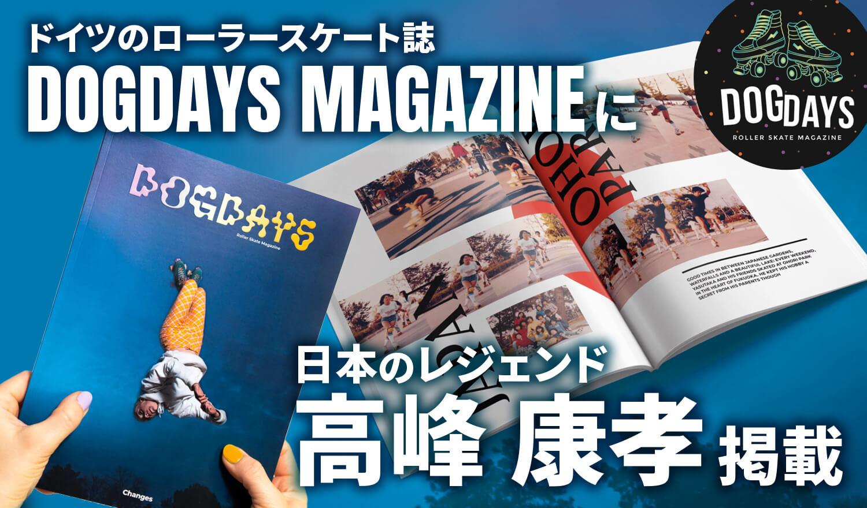 日本のレジェンド世界デビュー?! ドイツのローラースケート誌「DOG DAYS MAGAZINE」にて紹介される!!